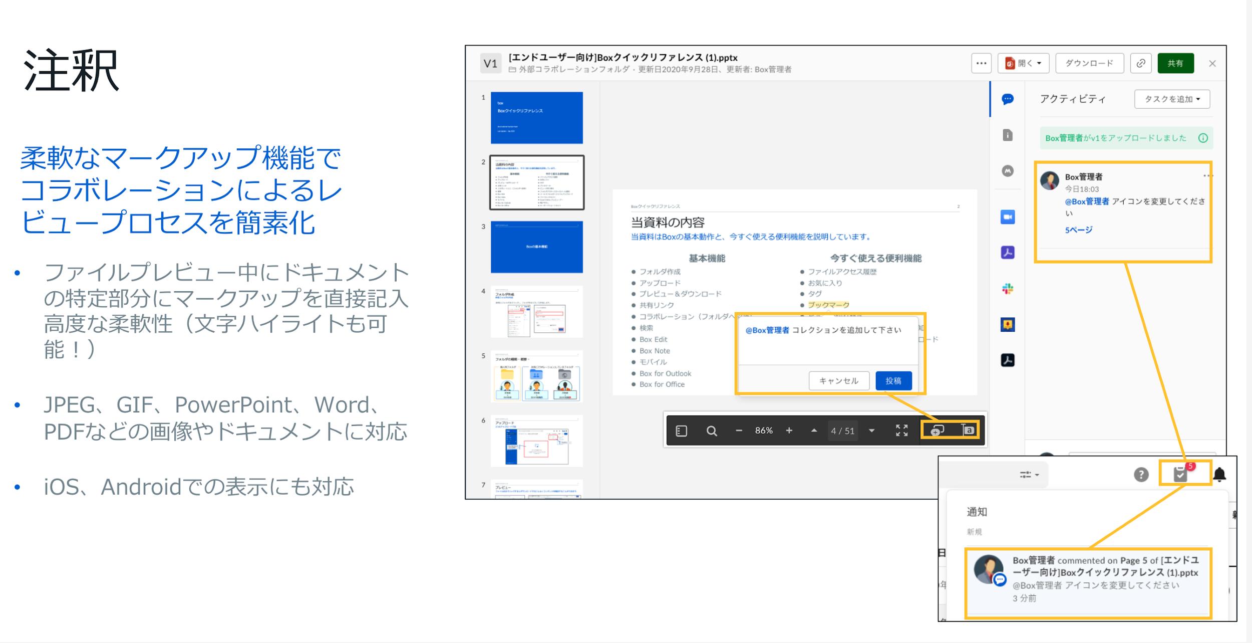 BJCC第12回Meetup開催レポート: 「ファイル保管庫」として使うだけではもったいない——レビューもワークフローもこなせる「Box」の潜在能力を解放せよ05