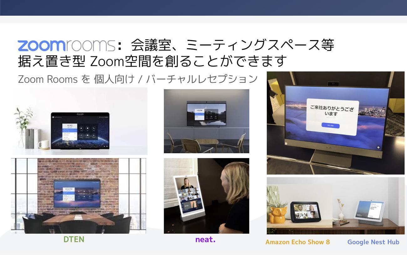 BJCC第13回Meetup開催レポート:Zoomで、こんなこともできるの? ——知らないともったいない「Zoom」の真の姿を教えます0110