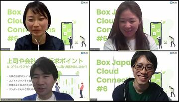 Box Japan Cloud Connections 第6回Meetup 開催レポート:ペーパーレスが「業務効率化」のトリガーに——事例に学ぶ、ペーパーレスのその先の改革への道