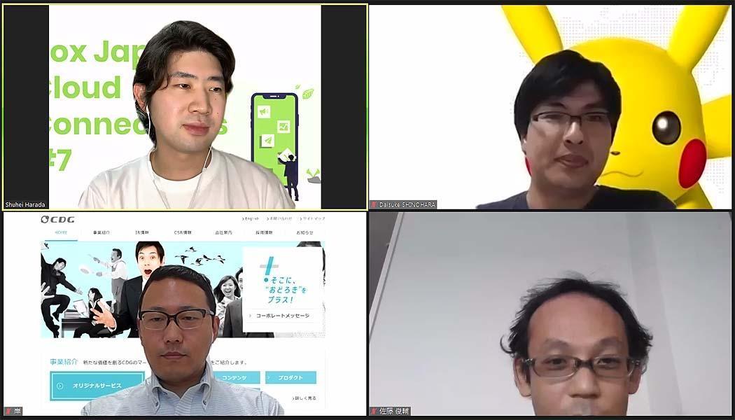 Box Japan Cloud Connections 第7回Meetup 開催レポート:コロナ禍はシステム刷新のチャンス?「予期せぬ実践」から見えてきた課題と解決への道