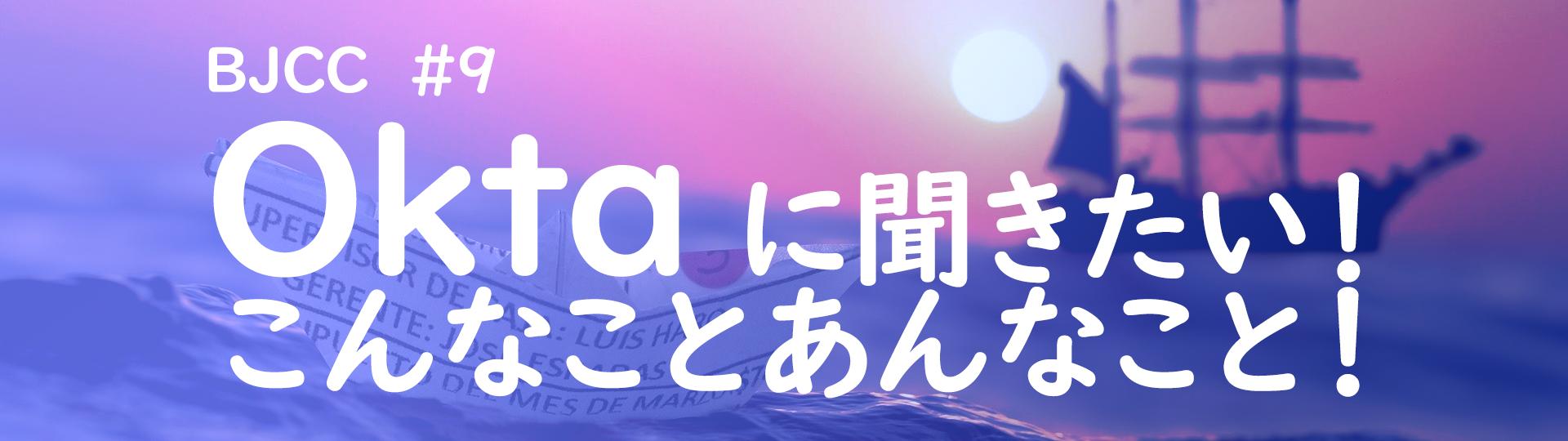 第9回 BJCC Meetup!「Oktaに聞きたい!こんなことあんなこと!」