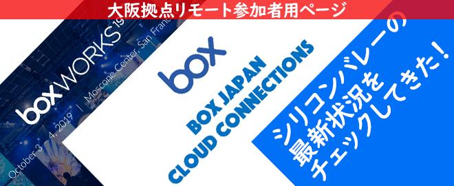 【大阪参加者】第4回 BJCC(Boxコミュニティ) 〜Best of Breedのあり方を考える〜